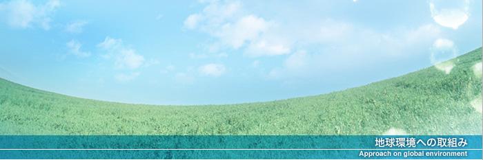 環境改善事業 不動産 清掃 設備管理 調布 多摩