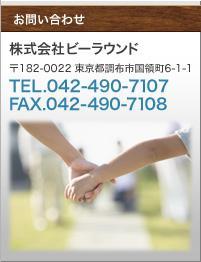 Contact 不動産 清掃 設備管理 調布 多摩
