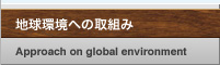 地球環境への取組み 不動産 清掃 設備管理 調布 多摩