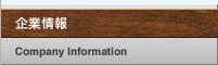 企業情報 不動産 清掃 設備管理 調布 多摩